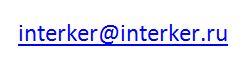 email interker